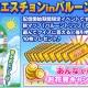 KADOKAWA、『いただきストリート for au』で新マップクイズイベント「いただきクエスチョンinバルーントリップ」を開始