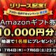 ジュピット、『剣と天秤のディテクタシー』でAmazonギフト券1万円分が当たるTwitterキャンペーン第2弾を開始!