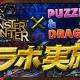ガンホー、『パズル&ドラゴンズ』で開催中の『モンスターハンター』コラボの実施期間を15日23時59分までに延長