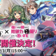 グラビティゲームアライズ、『セイクリッドブレイド』でアニメ「防振り」コラボを2月1日より開催!