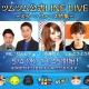 LINE、『LINE:ディズニー ツムツム』イベントをLINE LIVEにて配信決定 ゲストに佐藤かよさん、こんどうようぢさん MCははんにゃのお二人