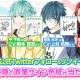 NHN ハンゲーム、今冬配信予定の『あやかしむすび 』で岡本信彦さんら追加声優4名を発表 公式サイトではコミカライズ4話を公開