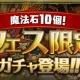 ガンホーの『パズル&ドラゴンズ』がApp Store売上ランキングでTOP3入り! 週末に開催した「魔法石10個!フェス限定ガチャ」が起因に