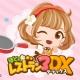 enish、レストラン経営SLG『ぼくのレストラン3DX』を配信開始 リリース記念のログインキャンペーンを開催中!