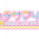 『八月のシンデレラナイン』のライブ「ハチサマ4Hachinai Music LIVE in 福生」が4月5日に開催決定! 本日よりプレリザーブ開始!