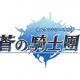 f4samurai、『オルタンシア・サーガR』繁体字版のサービスを開始