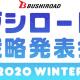 ブシロード、「ブシロードTCG戦略発表会2020冬」を2020年1月22日に開催! 「ヴァイスシュヴァルツ」や「ヴァンガード」など人気TCGの今後の戦略を発表