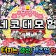 イグニッション・エム、『ぼくとネコ』韓国語ローカライズ版の事前登録者数が10万人を突破!