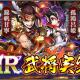 EXNOA、『三国ブレイズ』にてSUR武将の上位レアリティ「MR武将」を販売を6月29日より開始! 錦衣馬超など4体が登場