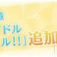 ブシロード、『スクスタ』で7月31日にストーリー First Season最終章17章「スクールアイドルフェスティバル!!」を追加