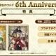 コーエーテクモゲームス、『100万人の金色のコルダ』6周年記念グッズセット「6th Anniversary フィルハ ーモニーセット」の受注販売を開始!