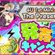 "Donuts、『Tokyo 7th シスターズ』で「4U 1st Mini Album The Present""4U""発売記念キャンペーン#4」とイベント「第39回 VS B-A-T-T-L-I-V-E-!!」を開始!"