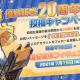 Nuverse、『フィギュアストーリー』でメインキャラクター「優紀」の実体フィギュアプレゼントキャンペーンを実施!