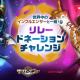 GAMEVIL COM2US Japan、『サマナーズウォー: Sky Arena』で新生児の健康な出産と成長のための寄付を実施