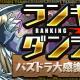 ガンホー、『パズル&ドラゴンズ』で「ランキングダンジョン(パズドラ大感謝祭杯3)」を12月10日00時より開催!
