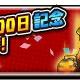 レベルファイブ、『妖怪三国志 国盗りウォーズ』でリリース1000日記念キャンペーンを開催! ログインで記念妖怪「千ポクカンポク」が必ずもらえる