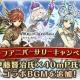 アクセルマーク、『ワールドクロスサーガ』で「ハーフアニバーサリーキャンペーン」を開催 伊藤賢治氏×40mP氏 コラボBGMもゲーム内に登場