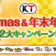 コーエーテクモ、ソーシャルゲーム等全11作品で合同大型キャンペーン「コーエーテクモ Xmas&年末年始2大キャンペーン」を開催!