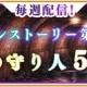 アニプレックス、『マギアレコード 魔法少女まどか☆マギカ外伝』でメインストーリー第4章「ウワサの守り人」の第5話「崇高な目的」を追加!