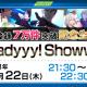 セガゲームス、『Readyyy!』の事前登録件数が7万件を突破を記念した公式生番組「Readyyy!Showww!」を11月22日に配信!