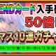 アスキス、『異種格闘技 IN JAPAN』で期間限定クリスマス・年末年始キャンペーンを開催