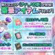 DMM GAMES、『かんぱに☆ガールズ』でイベント「ぱじゃぱに☆不思議なまくらとユメの迷宮」を開催 異世界の魔物「煌翼グリフォン」「改修第二弾」を実装