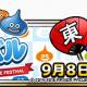 スクエニ、『DQMスーパーライト』のオフラインイベント「出張版スライムフェスティバル in埼玉」をイオンレイクタウンkazeで9月8日開催!