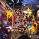 任天堂とCygames、『ドラガリアロスト』でレジェンド召喚「新春陰陽役ピックアップPart2」…「ヨシツネ」と「ゴズテンノウ」がピックアップ対象に
