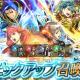 任天堂、『ファイアーエムブレム ヒーローズ』でピックアップ召喚イベント「新たなる力」を開始 セリカ、ヘクトル、エフラム、ベロニカをピックアップ