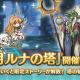 Cygames、『プリンセスコネクト!Re:Dive』で高難易度クエスト「ルナの塔」を1月14日12時から開催