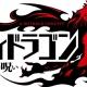 バンダイナムコ、『ギルティドラゴン 罪竜と八つの呪い』のサービスを2016年3月23日をもって終了