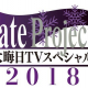 「Fate Project 大晦日TVスペシャル2018」を12月31日21時より放送・配信決定! 『Fate/Grand Order』特集も実施予定