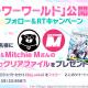 セガとCraft Egg、『プロジェクトセカイ』でテーマソング公開記念CP開催! サイン入りクリアファイルをプレゼント