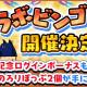 NTTぷらら、『ルナたん ~巨人ルナと地底探検~』で2月2日よりLINEスタンプ「ゆかいなエヅプトくん」とのコラボを開始