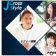 gumi、『ファントム オブ キル』今泉プロデューサーが11⽉1⽇放送の渋⾕クロス FM「J Cross Style」に出演決定