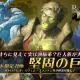 WeGames、『ブラックホライズン -Black Horizon-』にて期間限定のガチャイベント「堅固の巨人」を開催!