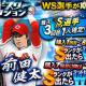 KONAMI、『プロ野球スピリッツA』でダルビッシュ選手登場の「ワールドスターセレクション」開催! 1人一回限りのエナジー販売CPも実施