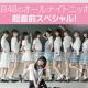 「AKB48のオールナイトニッポン」は水曜深夜25時からVRで生配信 今夜の出演メンバーは、入山杏奈さん、木﨑ゆりあさん、加藤玲奈さん