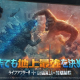 NetEase、『ライフアフター』で映画「ゴジラvsコング」とのコラボイベントを開始  映画をテーマにしたコラボアイテムが50点近く登場