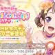 ブシロードとCraft Egg、『ガルパ』で戸山香澄の誕生日を記念したガチャとログインプレゼントを実施! 限定★4メンバーも登場!