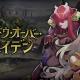 任天堂とCygames、『ドラガリアロスト』でストーリーイベント【復刻】「シャドウ・オーバー・メイデン」を開始!