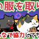 AMG GAMES、『猫侍』の公式アプリ『玉之丞のおでかけ』でユーザー協力イベントを開始