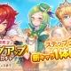 Aiming、『ルナプリ from 天使帝國』に新キャラクター3体を追加 出現確率のアップした「ステップアップ召喚ガチャ」も実施