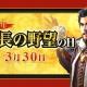 コーエーテクモ、3月30日の「信長の野望の日」を記念して関連シリーズの9タイトルで合同キャンペーンを開催!