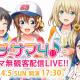 """ビクター、『八月のシンデレラナイン』""""ハチサマ4 Hachinai Music LIVE in 福生""""を無観客ライブ配信!"""