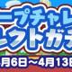 セガ、『ぷよぷよ!!クエスト』で「プワープチャレンジ セレクトガチャ」開催! 戦乙女ダークアルルなどが登場!