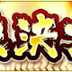 KONAMI、『プロ野球スピリッツA』で「第26回 最強決定戦 ~オールスターリーグ~」事前エントリー開始!
