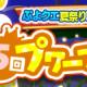 セガゲームス、『ぷよぷよ!!クエスト』で協力ボスチャレンジイベント「ぷよクエ夏祭り記念 第5回プワープチャレンジ」を開始!