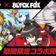 StudioZ、『エレメンタルストーリー』で劇場オリジナルアニメ「BLACKFOX」とのコラボを開催! ログボで★5石動律花&アニマルドローンもらえる