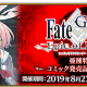 FGO PROJECT、『Fate/Grand Order』で「Fate/Grand Order -Epic of Remnant-」亜種特異点Ⅳコミック発売記念キャンペーンを開催!